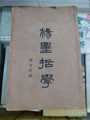 民国书:杨墨哲学(民国十七年初版)