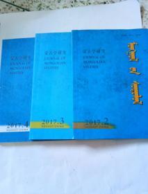 蒙文版期刊:蒙古学研究(2017年第2,3,4期)3本合售