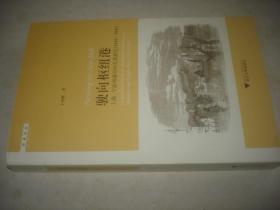 驶向枢纽港:上海宁波两港空间关系研究(1843-1941)