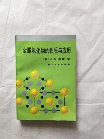 金属氢化物的性质与应用