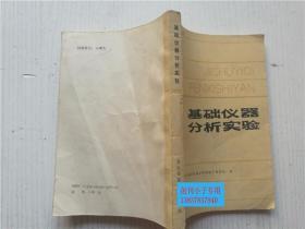 基础仪器分析实验 北京师范大学《基础仪器分析实验》编写组 编 北京师范大学出版社 开本32
