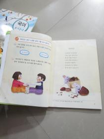 原版韩国小学课本韩国文韩文小学教科书一本(小学生pdf图片
