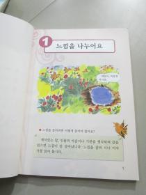 小学韩国小学数学韩国文韩文课本教科书一本(小学生原版图片