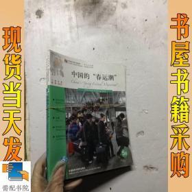 中文天天读  种下一棵爱情树(4B) 中国春运潮  5B  共  2本合售