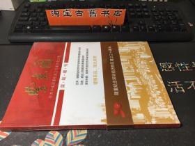紫光阁 深圳增刊——隆重纪念深圳特区建立三十周年