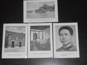 中国共产党第一次全国代表大会 画片4张(尺寸:16.1*10.5公分)