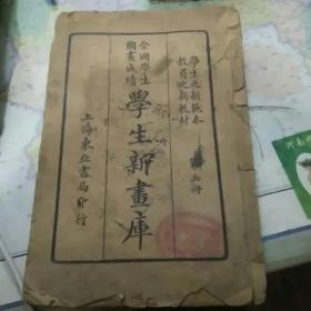 学生新画库第三册(民国)