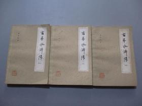 古本水浒传(全三册)