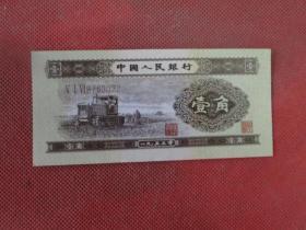 第二套人民币--一角,印刷品,品佳