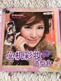 美丽装扮系列:心机彩妆造型书