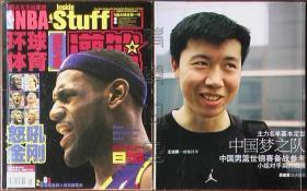 环球体育·灌篮2006年5月上-怒吼金刚(有副刊《NBA内幕》)○