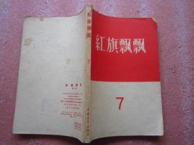红旗飘飘(第7集)1958年北京1版重庆1印.大32开