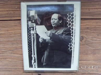 超大尺寸老照片:【※ 1949年10月1日,毛泽东在天安门城楼宣告中华人民共和国成立 ※】开国大典