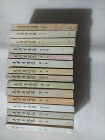 毛泽东选集(1-5卷)      1-4卷1991年版,五卷1977年版