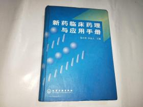 新药临床药理与应用手册