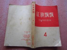 红旗飘飘(4)庆祝十月革命四十周年特辑(1957年一版一印)