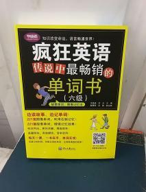 疯狂英语:传说中最畅销的单词书(六级)
