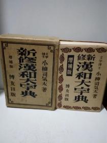新修汉和大字典(增补版)