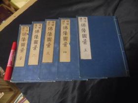 增补诸宗 佛像图汇 5册全 元禄三年序 佛像図彙 包邮