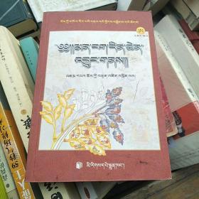 秘诀宝源藏文版
