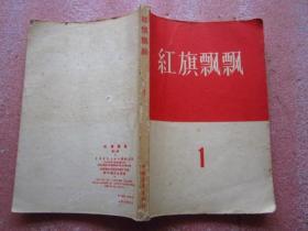 红旗飘飘  1创刊号(1957年一版4印)