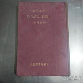 中国民法亲属论(胡长清)