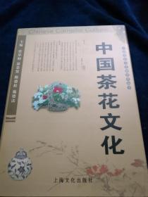 中国茶花文化(大16开精装有函套 1版1印)品好