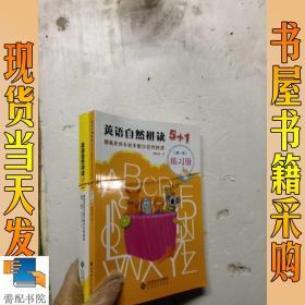 英语自然拼读5+1:樱桃老师手把手教你自然拼读第一辑    + 练习册   共2本合售