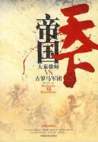 帝国天下:大秦雄师VS古罗马军团(彩色插图本)