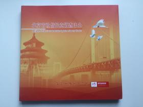 2012年邮票年册《北京市社情民意调查中心》附光盘