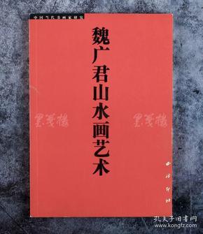 著名画家 魏广君 签赠《魏广君山水画艺术》一册 (西泠印社出版社)  HXTX101514