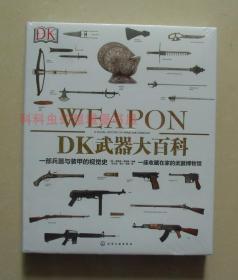 正版包邮 DK武器大百科:一部兵器与装甲的视觉史 理查德·霍姆斯