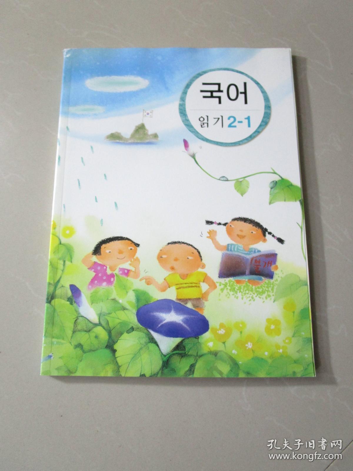 原版韩国小学课本韩国文韩文小学教科书一本(语文行小学图片