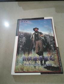 鲁滨逊漂流记(内蒙古人民出版社)