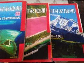 中国国家地理2013年1.4.7期(共3本)