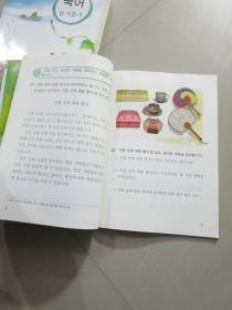 原版韩国小学课本韩国文韩文小学教科书一本(小学绕口令数学图片