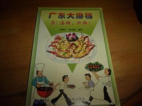广东大排档 蒸 (海鲜. 河鲜)
