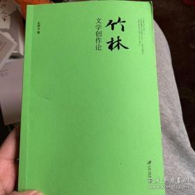竹林文学创作论