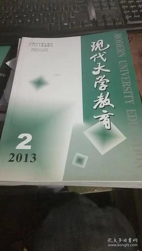 现代大学教育2013年2.3.4.5.6