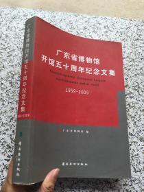 广东省博物馆开馆五十周年纪念文集:1959-2009