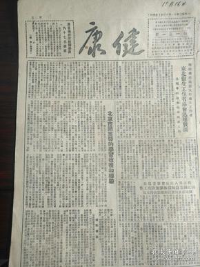 《健康》报1950年11月16日第151期