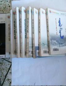 蒙文版期刊:潮洛濛(2013年第1――期,2014年第1――4期,)2年8本合售,季刊