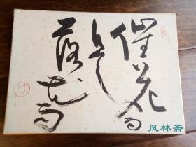 珂罗版画 禅语书法 日本书道 各派寺院名僧管长墨迹色纸3