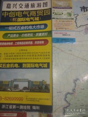 嘉兴交通旅游图2009年1月第一版