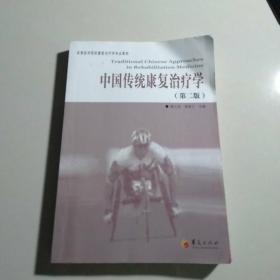 中国传统康复治疗学/高等医学院校康复治疗学专业教材