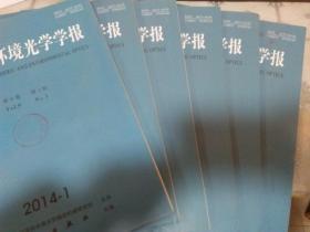 大气与环境光学学报2014年第9卷(1-6期 双月刊)
