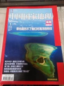 中国国家地理2013年1期
