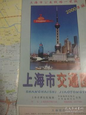 上海市交通图2000年4月第一版