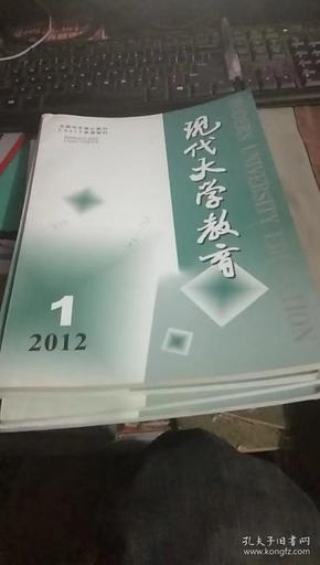 现代大学教育2012年1-6