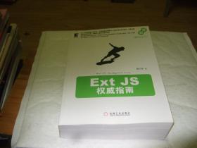 Ext JS权威指南